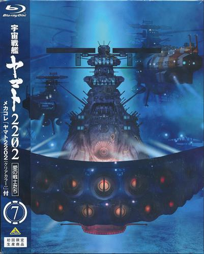 宇宙戦艦ヤマト2202 愛の戦士たち 7 メカコレ ヤマト2202 (クリアカラー)付 【ブルーレイ】