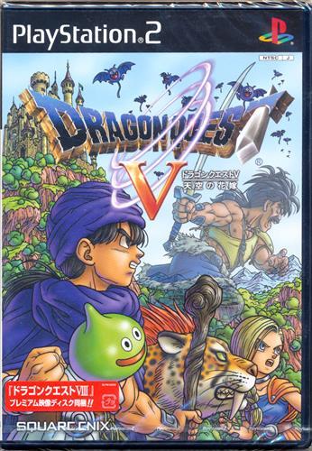 ドラゴンクエスト V 天空の花嫁 (PS2版)