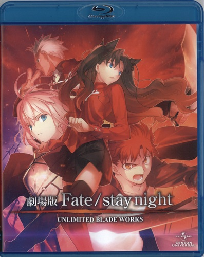 劇場版 Fate/stay night [Unlimited Blade Works] (通常版)