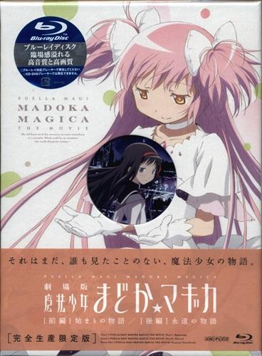 劇場版 魔法少女まどか☆マギカ [前編]始まりの物語/[後編]永遠の物語 完全生産限定版