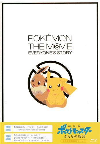 劇場版 ポケットモンスター みんなの物語 初回限定特装版