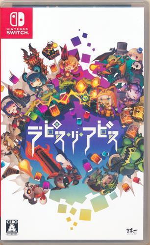 ラピス・リ・アビス (Nintendo Switch版)