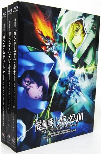 機動戦士ガンダム00 スペシャルエディション 初回限定版 全3巻セット