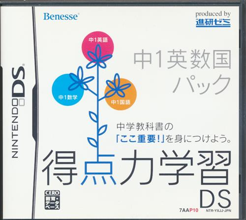 得点力学習DS 中1英数国パック 【DS】