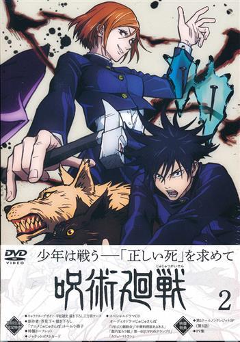 呪術廻戦 Vol.2 初回生産限定版 【DVD】