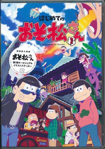 はじめてのおそ松さんセット 【DVD】