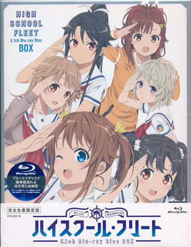 ハイスクール・フリート 5.1ch Blu-ray Disc BOX 完全生産限定版