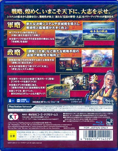 信長の野望・大志 with パワーアップキット (PS4版)