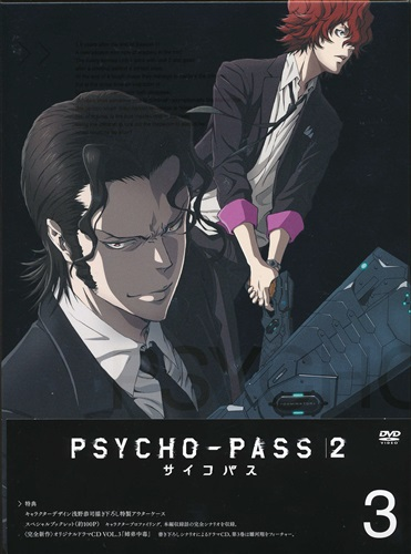 PSYCHO-PASS 2 VOL.3
