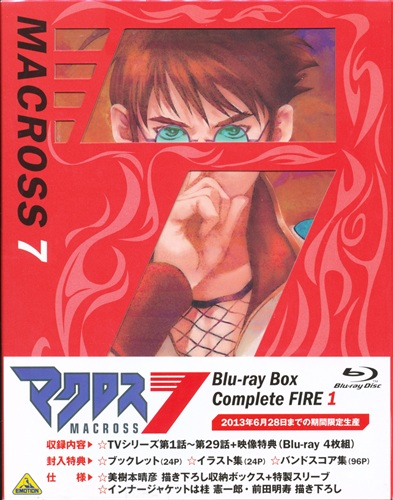 マクロス7 Blu-ray Box Complete FIRE 1