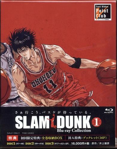 SLAM DUNK Blu-ray Collection 1 初回限定版