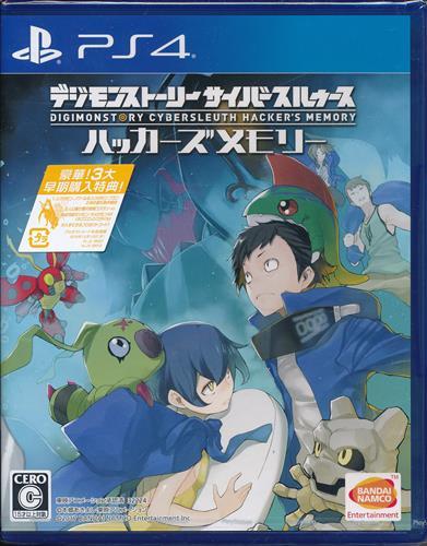 デジモンストーリー サイバースルゥース ハッカーズメモリー (通常版) (PS4版)