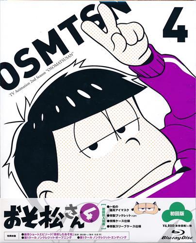 おそ松さん 第2期 第4松 初回版