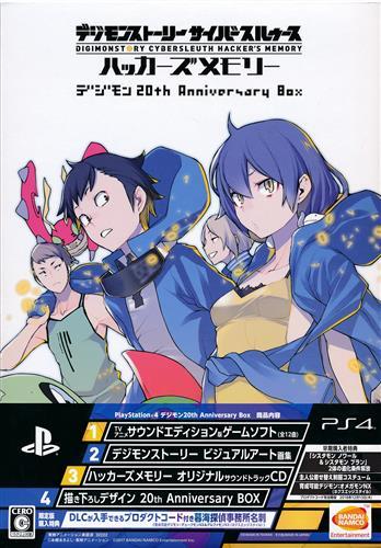 デジモンストーリー サイバースルゥース ハッカーズメモリー 初回限定生産版 デジモン 20th Anniversary BOX (PS4版)