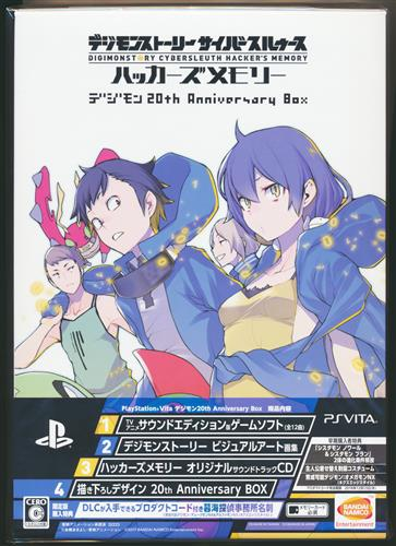 デジモンストーリー サイバースルゥース ハッカーズメモリー 初回限定生産版 デジモン 20th Anniversary BOX (PSVita版) 【PS VITA】