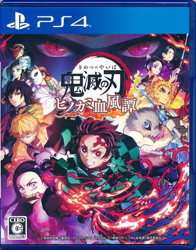 鬼滅の刃 ヒノカミ血風譚 (通常版) (PS4版)