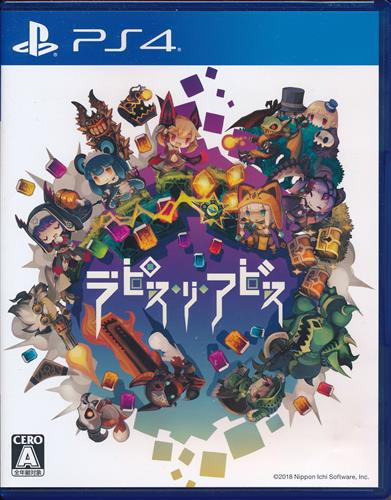 ラピス・リ・アビス (PS4版)