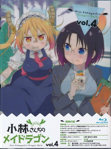 小林さんちのメイドラゴン Vol.4