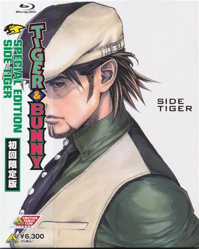 TIGER & BUNNY SPECIAL EDITION SIDE TIGER 初回限定版