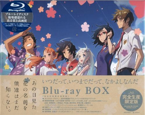 あの日見た花の名前を僕達はまだ知らない。 Blu-ray BOX 完全生産限定版