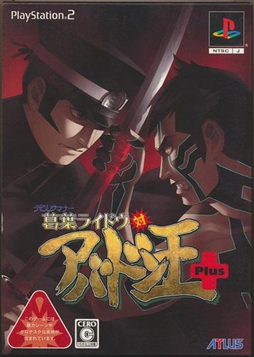 デビルサマナー 葛葉ライドウ 対 アバドン王 Plus 【PS2】