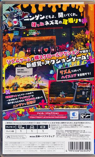 MAD RAT DEAD (Nintendo Switch版)