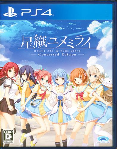 星織ユメミライ Converted Edition (PS4版)