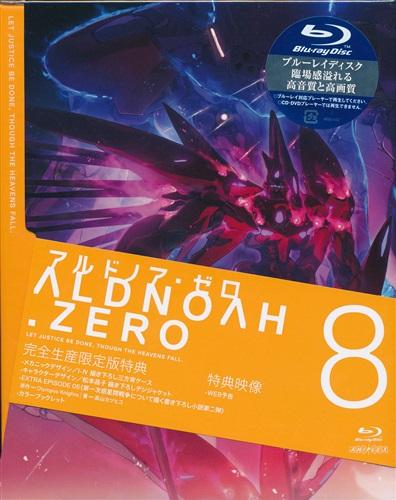 アルドノア・ゼロ 8 完全生産限定版