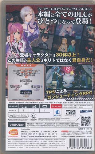 ソードアート・オンライン フェイタル・バレット COMPLETE EDITION (Nintendo Switch版)