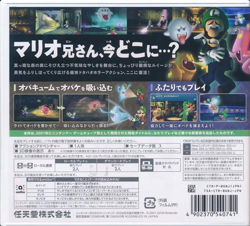 ルイージマンション (3DS版)