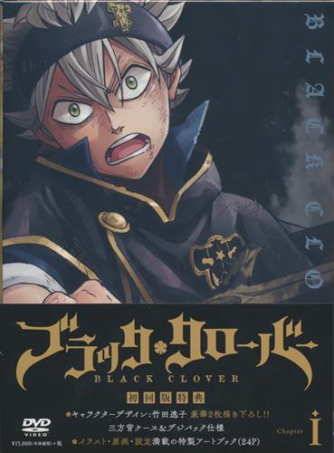 ブラッククローバー Chapter I 初回生産版 【DVD】