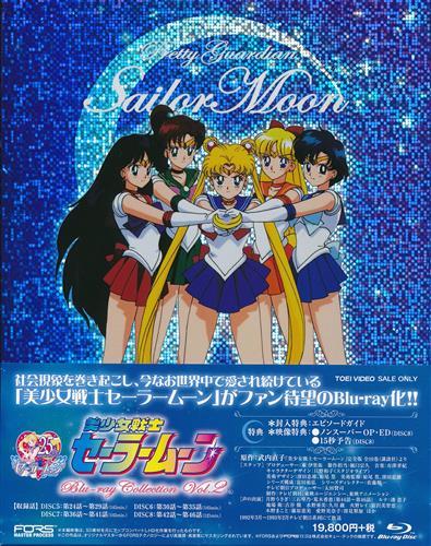 美少女戦士セーラームーン Blu-ray COLLECTION 2 (初回版)