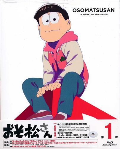 おそ松さん 第3期 第1松 初回版 【ブルーレイ】
