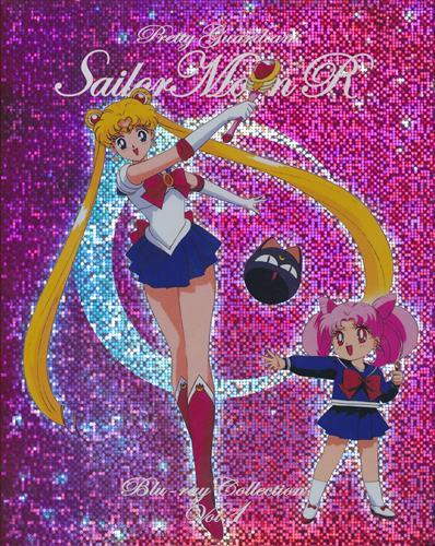 美少女戦士セーラームーンR Blu-ray COLLECTION 1