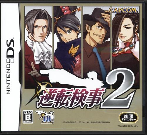 逆転検事 2 【DS】