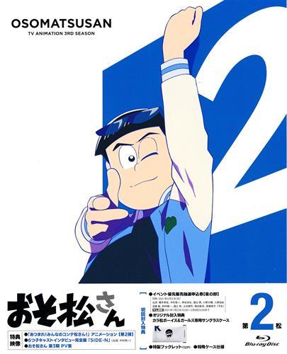 おそ松さん 第3期 第2松 初回版 【ブルーレイ】