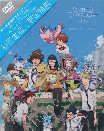 デジモンアドベンチャーtri. 第6章 ぼくらの未来 初回生産版 【DVD】