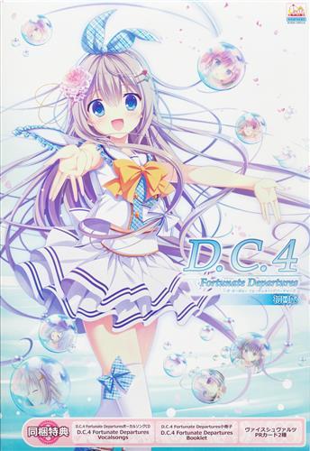 D.C.4 Fortunate Departures ~ダ・カーポ4~ フォーチュネイトデパーチャーズ 初回版