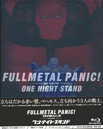 フルメタル・パニック! ディレクターズカット版 第2部 ワン・ナイト・スタンド編