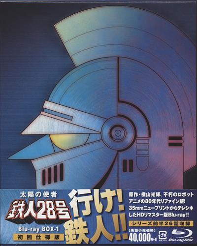 太陽の使者 鉄人28号 Blu-ray BOX-1 初回仕様版