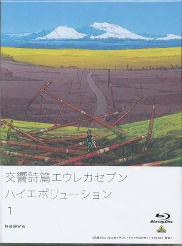 交響詩篇エウレカセブン ハイエボリューション 1 特装限定版
