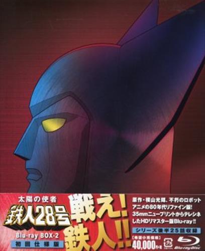 太陽の使者 鉄人28号 Blu-ray BOX-2 初回仕様版