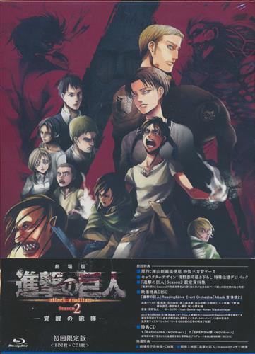 劇場版 進撃の巨人 Season 2 -覚醒の咆哮- 初回限定版