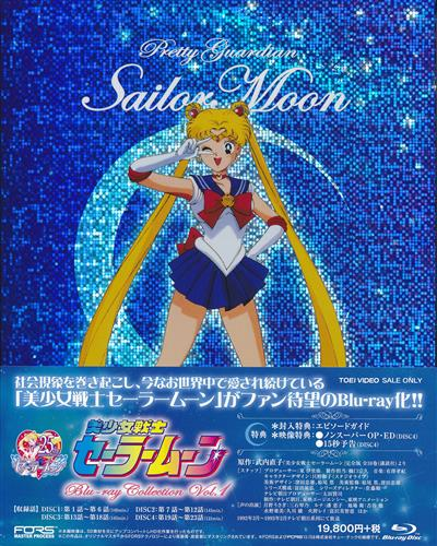 美少女戦士セーラームーン Blu-ray COLLECTION 1 (初回版)