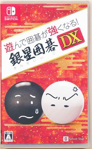 遊んで囲碁が強くなる!銀星囲碁DX (Nintendo Switch版)