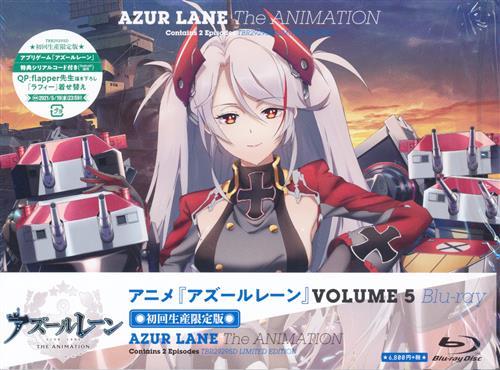 アズールレーン Vol.5 初回生産限定版 【ブルーレイ】