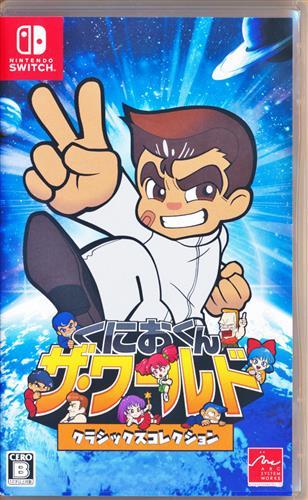 くにおくん ザ・ワールド クラシックスコレクション (Nintendo Switch版)