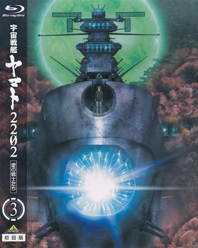宇宙戦艦ヤマト2202 愛の戦士たち 3 初回版 【ブルーレイ】
