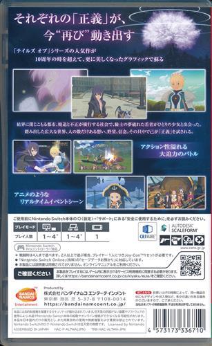 テイルズ オブ ヴェスペリア REMASTER (通常版) (Nintendo Switch版)