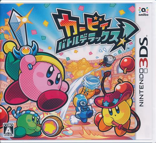 カービィ バトルデラックス! 【3DS】